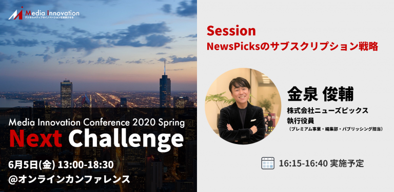 NewsPicks金泉氏も登壇決定・・・6月5日開催「Media Innovation Conference: NEXT CHALLENGE」