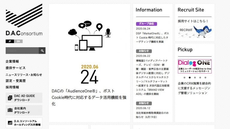 DACの「AudienceOne」がポストCookie時代に対応するデータ活用機能を強化