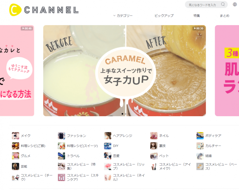「C CHANNEL」アプリを提供終了…今後はSNS運営・DX支援を強化