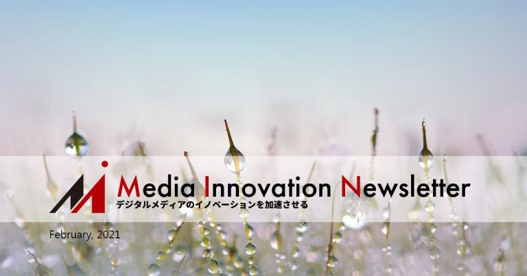 Clubhouseをメディアでどう活用するか【Media Innovation Newsletter 】2/7号