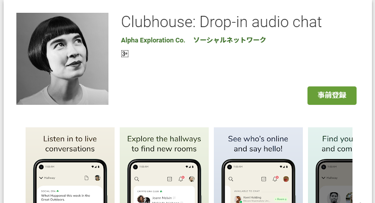 Clubhouse、Android版ベータテストを米国で開始